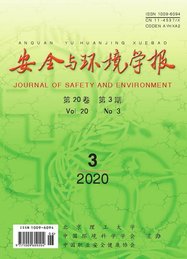 安全与环境学报