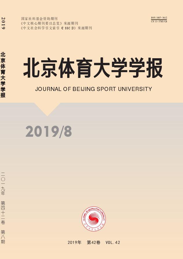 北京体育大学学报