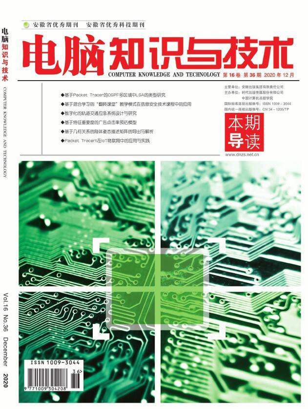 电脑知识与技术
