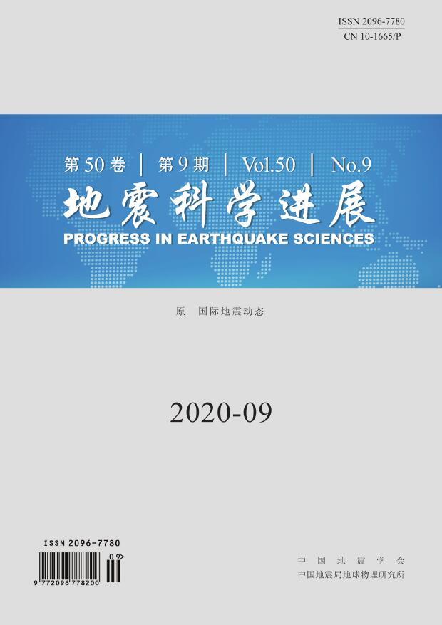 地震科学进展