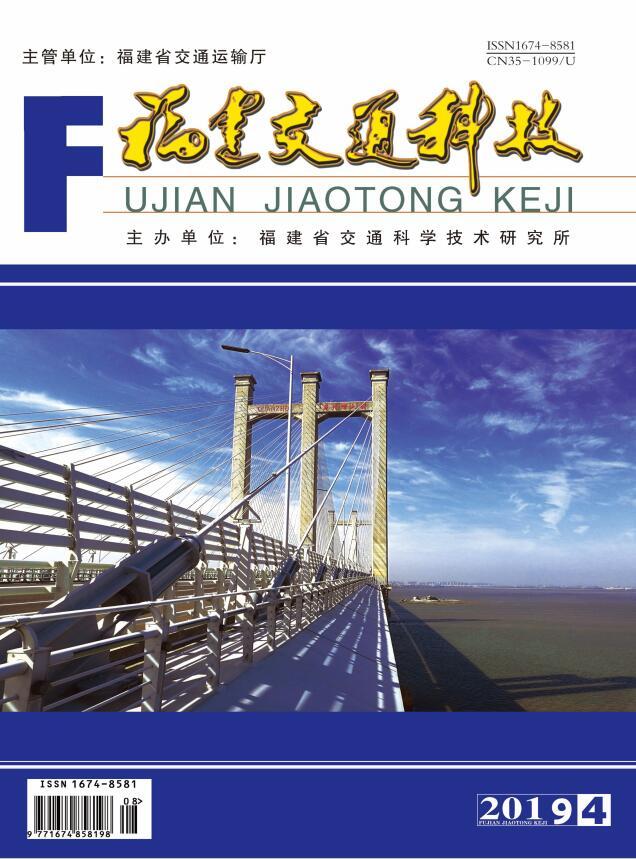 福建交通科技