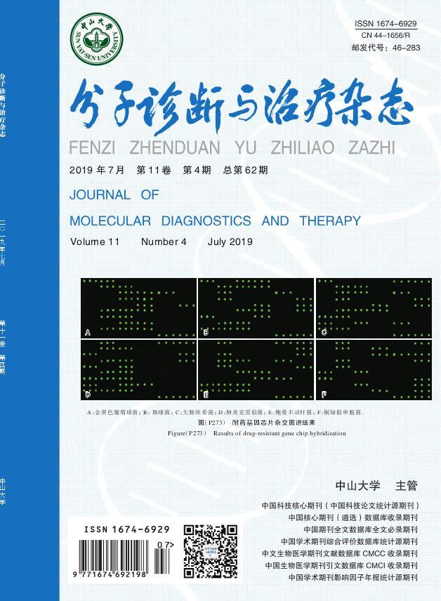 分子诊断与治疗杂志