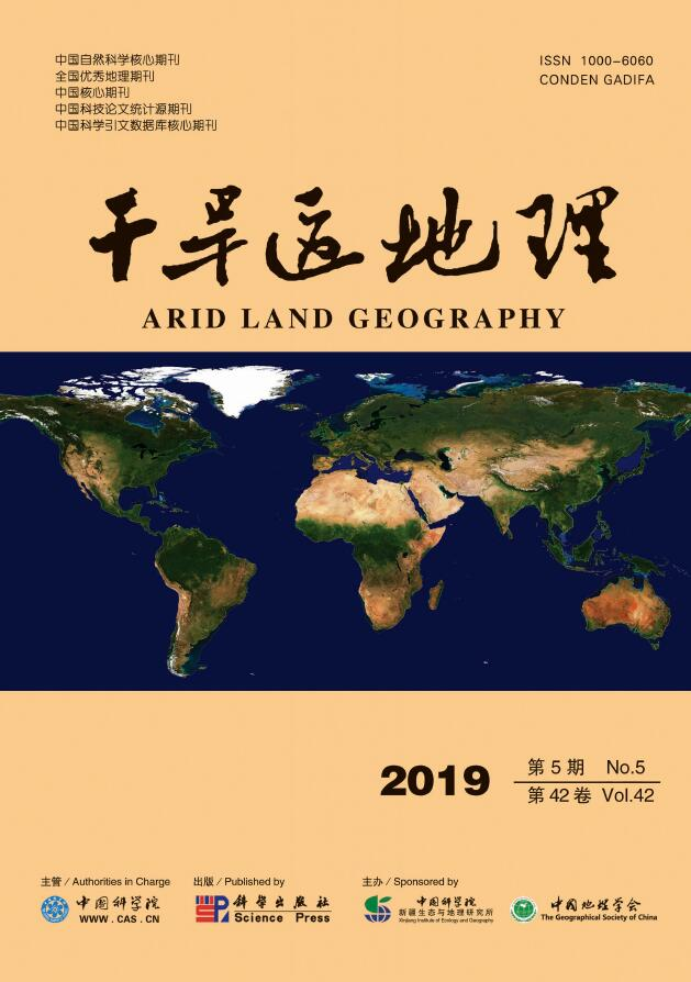 干旱区地理