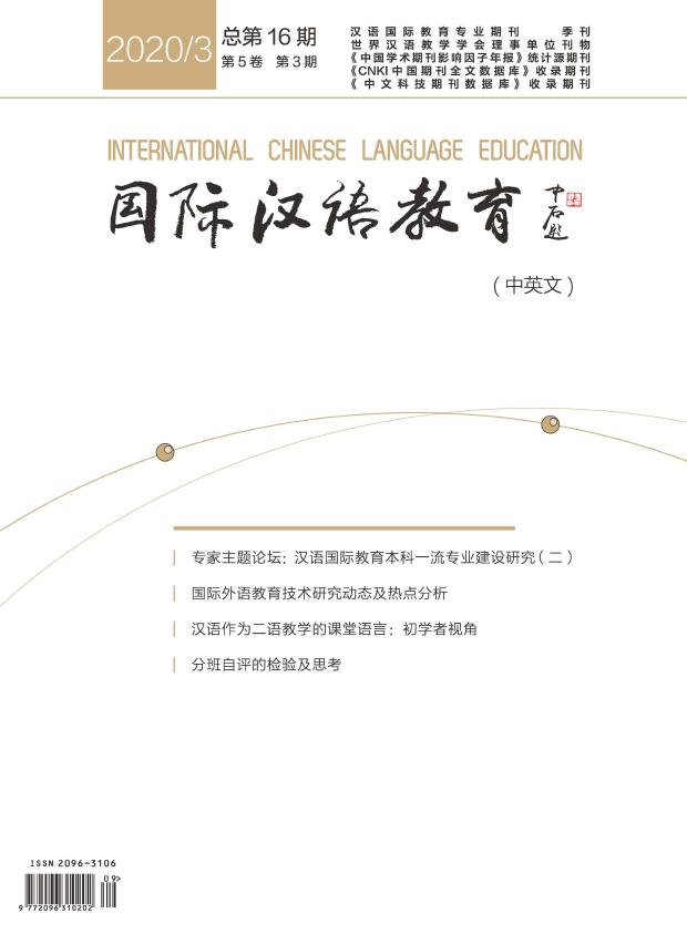 国际汉语教育(中英文)