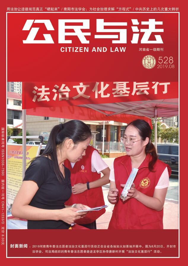 公民与法(综合版)