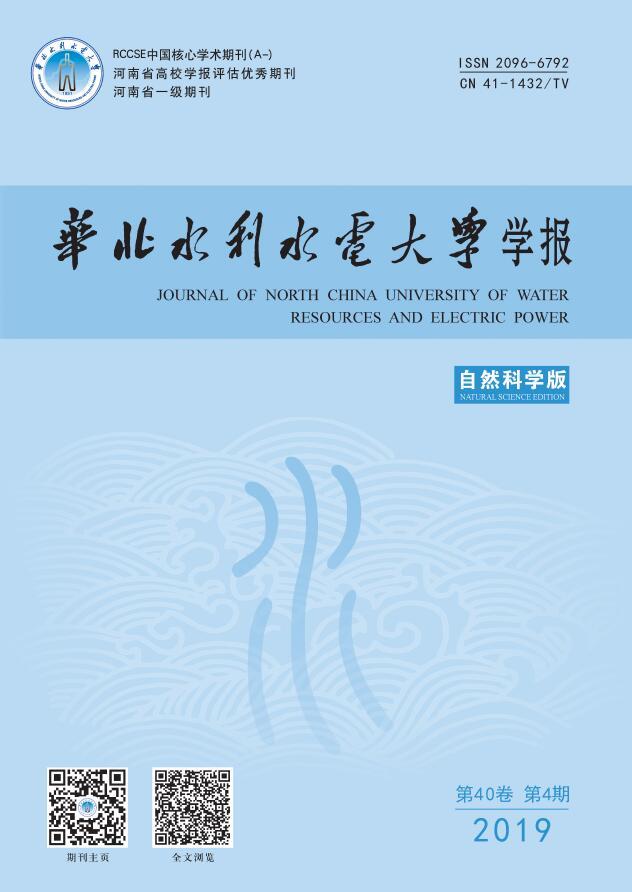 华北水利水电大学学报(自然科学版)