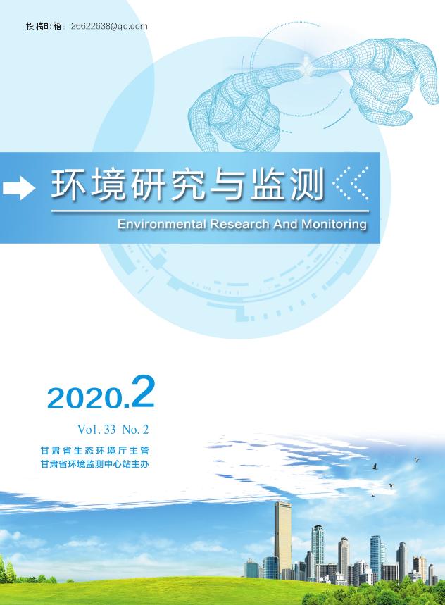 环境研究与监测