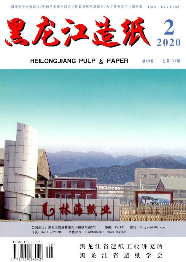 黑龙江造纸