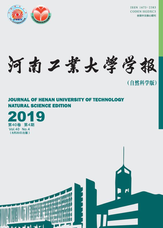 河南工业大学学报(自然科学版)