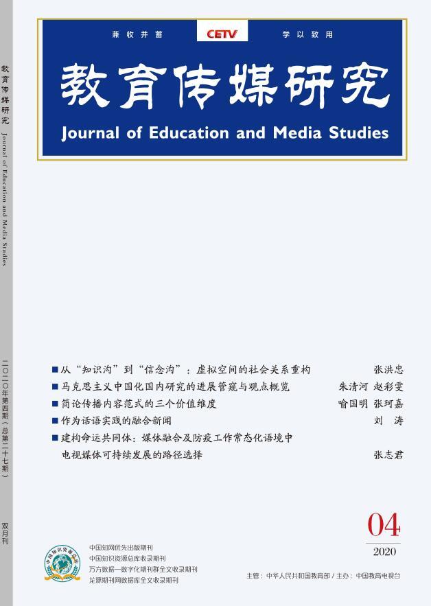 教育传媒研究