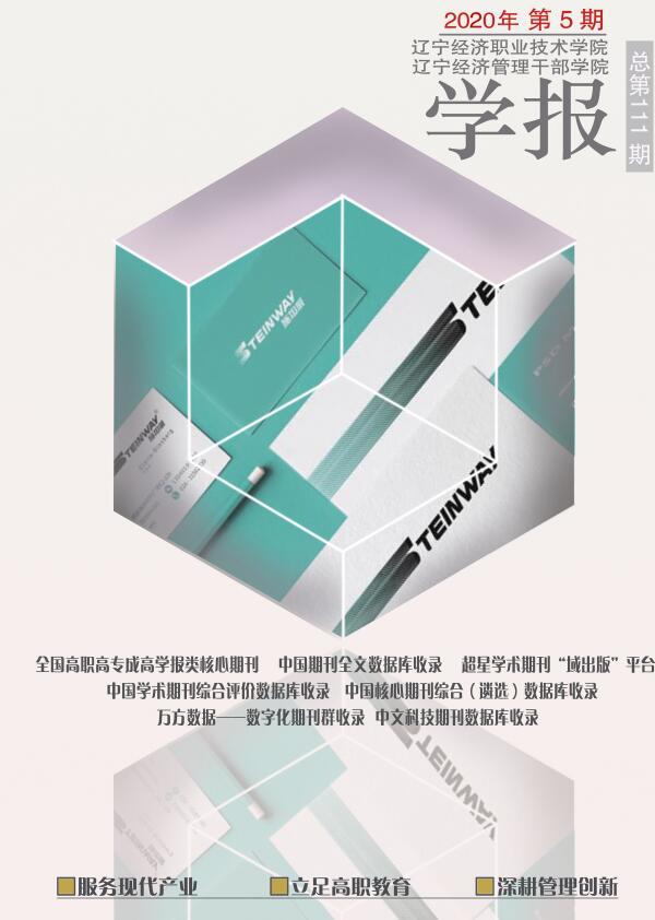 辽宁经济职业技术学院.辽宁经济管理干部学院学报