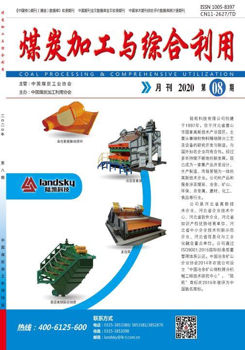 煤炭加工与综合利用