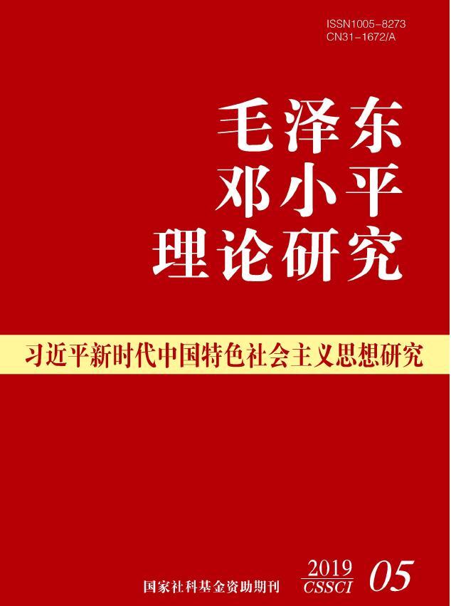 毛泽东邓小平理论研究