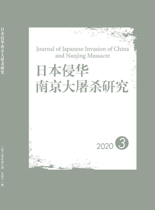 日本侵华南京大屠杀研究