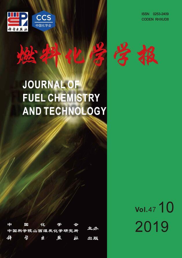 燃料化学学报