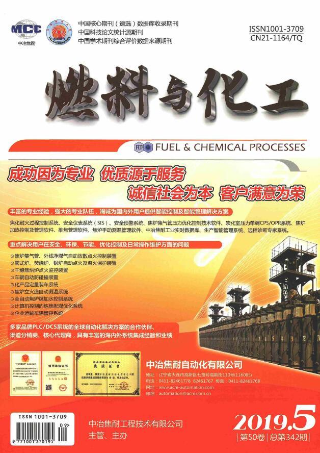 燃料与化工