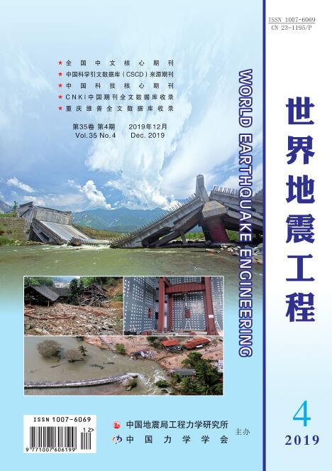 世界地震工程