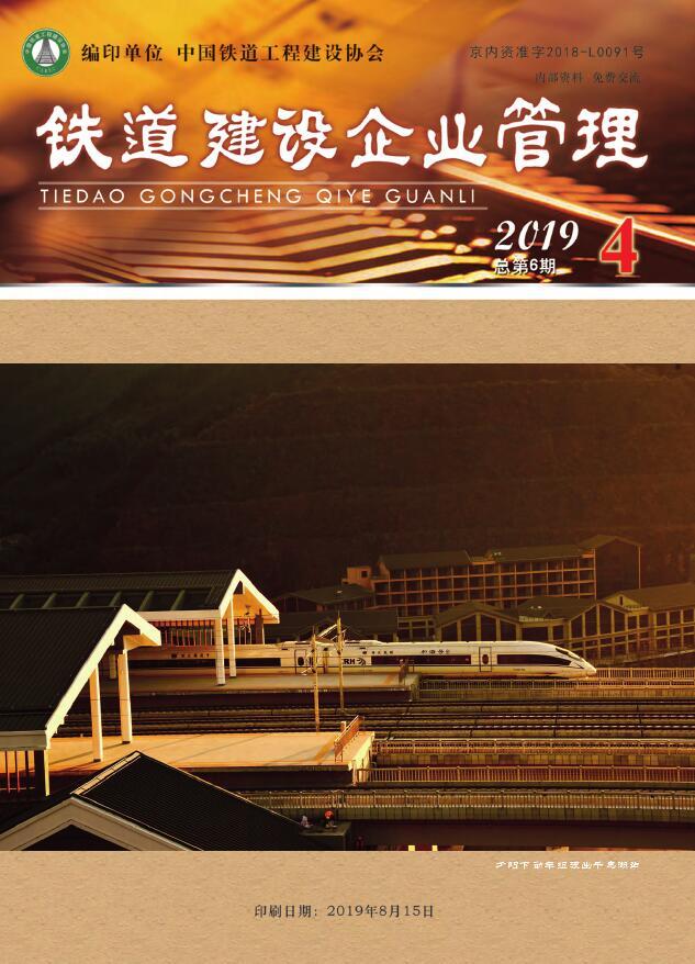铁道建设企业管理