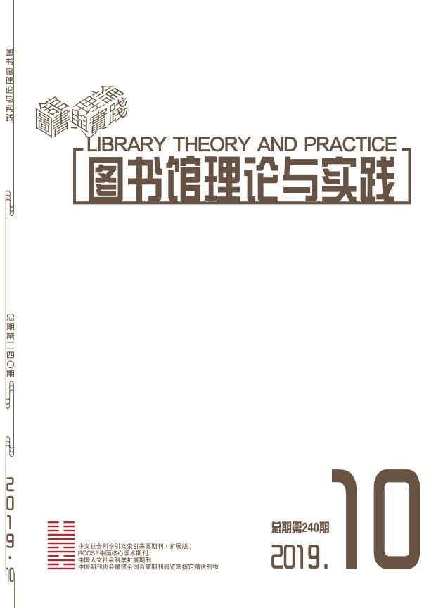 图书馆理论与实践