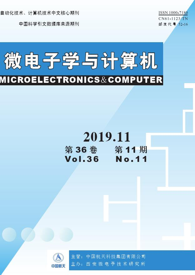 微电子学与计算机