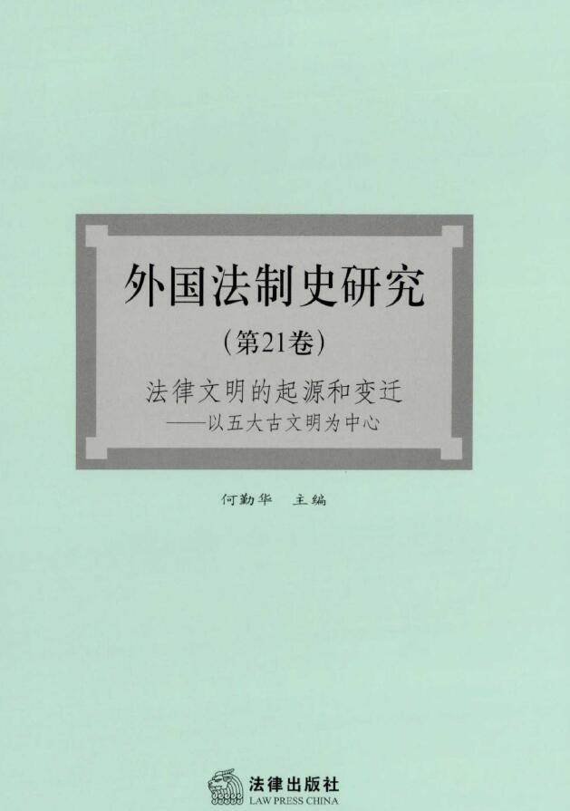 外国法制史研究