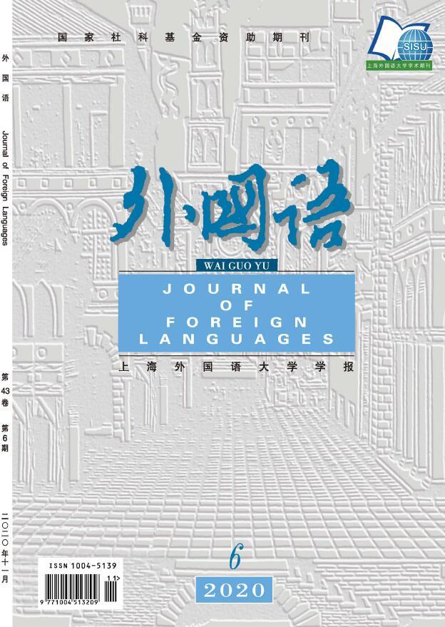 外国语(上海外国语大学学报)