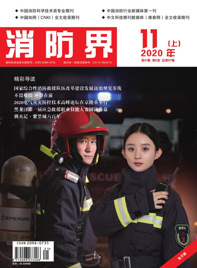 消防界(电子版)