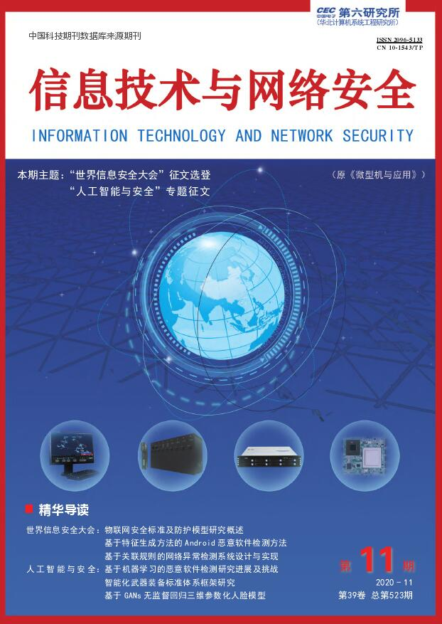 信息技术与网络安全