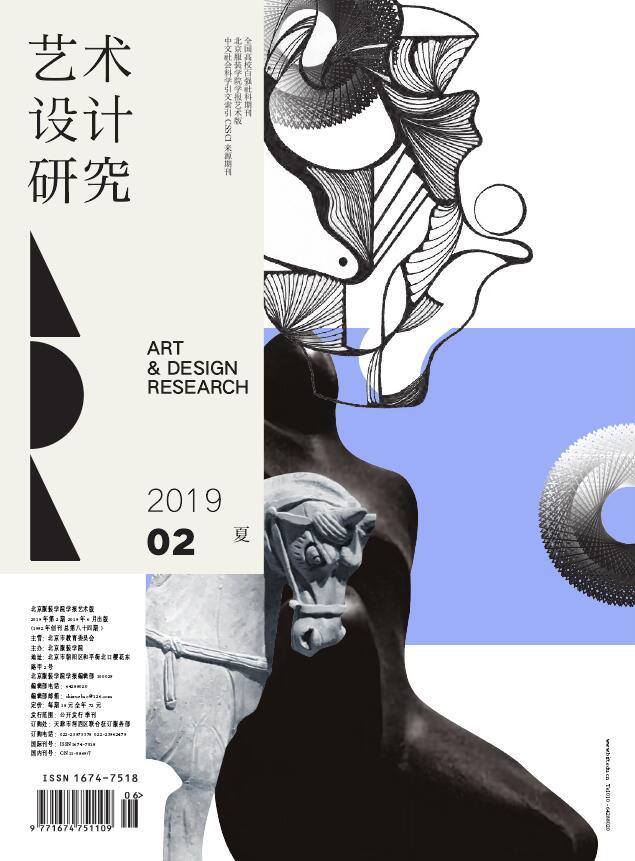 艺术设计研究