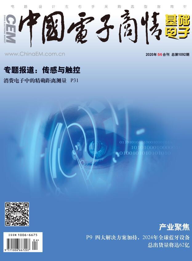中国电子商情(基础电子)