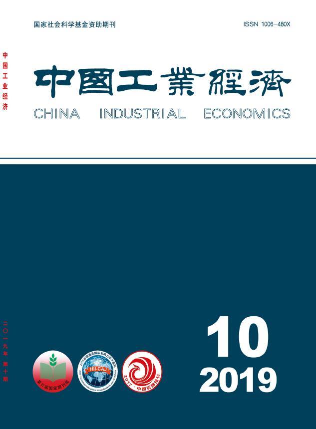 中国工业经济