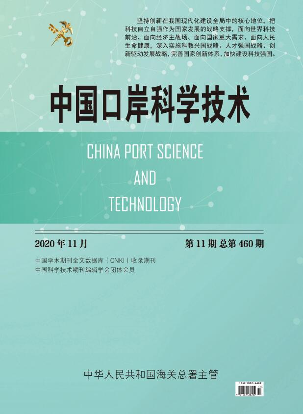 中国口岸科学技术