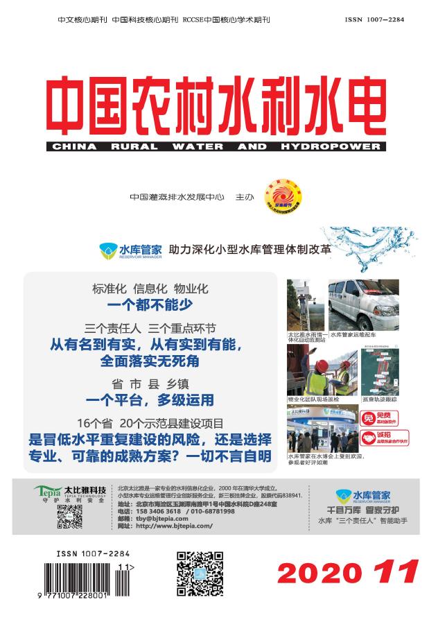 中国农村水利水电