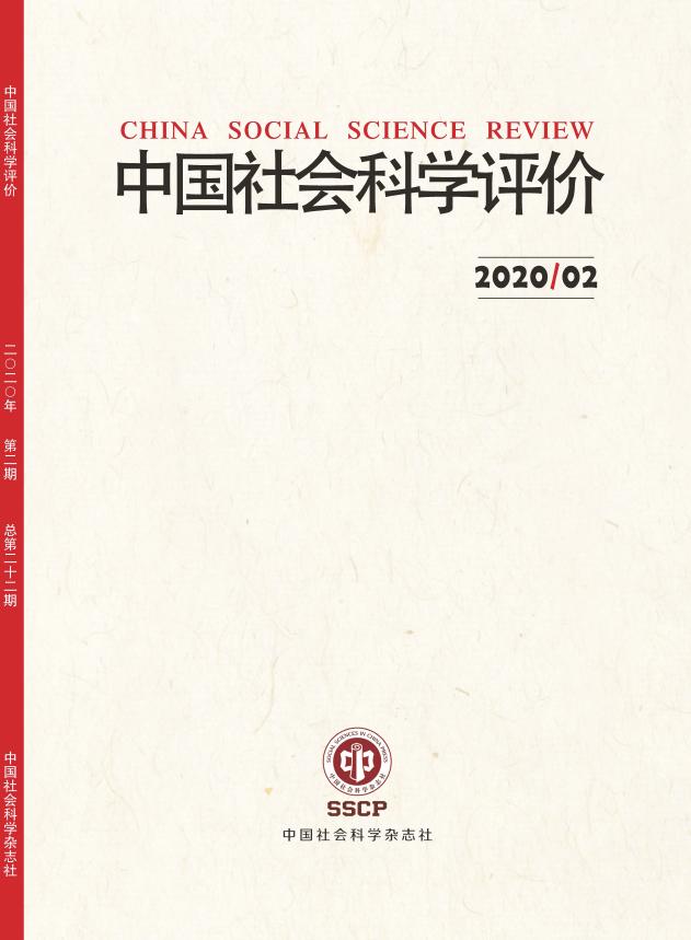 中国社会科学评价