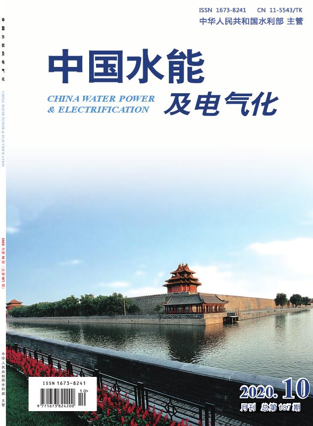 中国水能及电气化