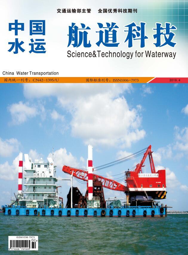 中国水运.航道科技