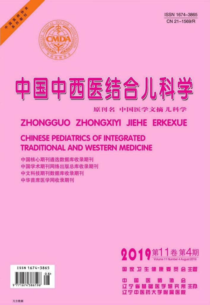 中国中西医结合儿科学