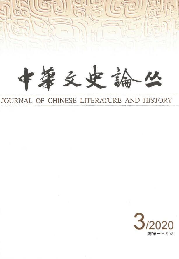 中华文史论丛